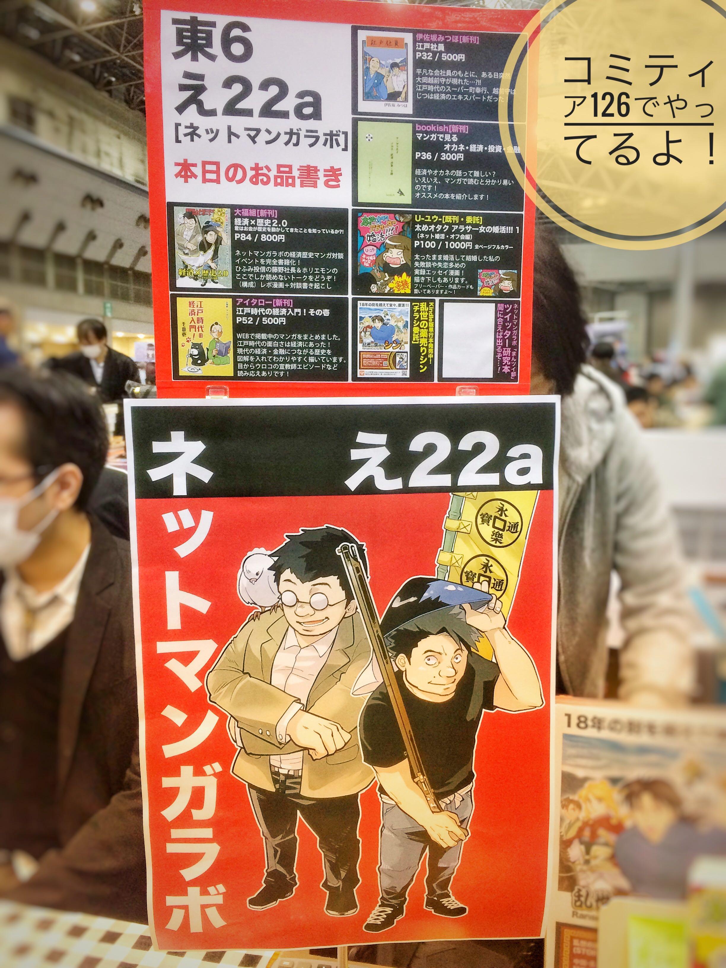 大福組で初のコミティア出店!!(東京コミティア126)