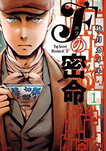 「第22回 マンガ部門 受賞作品」あなたは「19世紀にあったヨーロッパと中国のお茶を巡る陰謀」を知っているか?(マンガ紹介/Fの密命:秋月カイネ著)