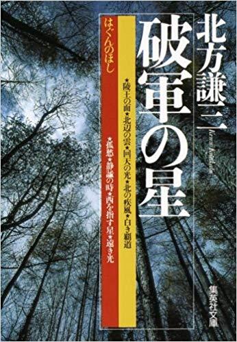 熱い歴史小説「破軍の星」(北方謙三先生:南北朝シリーズその2)が超熱い!っていう本のおすすめの話