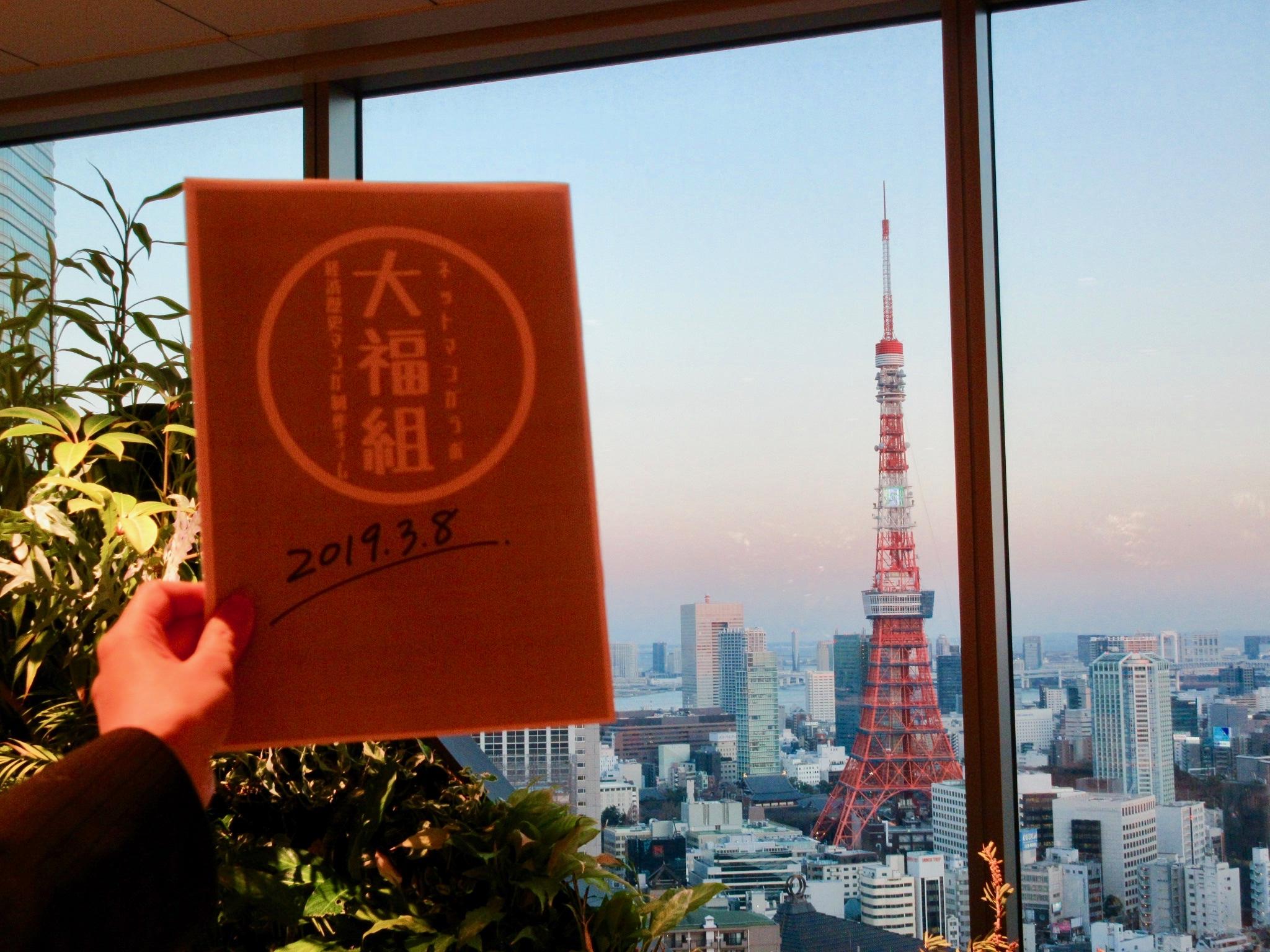 「大福組」六本木に見参!-DMM オンラインサロン サロンプロジェクトアワード2018表彰式
