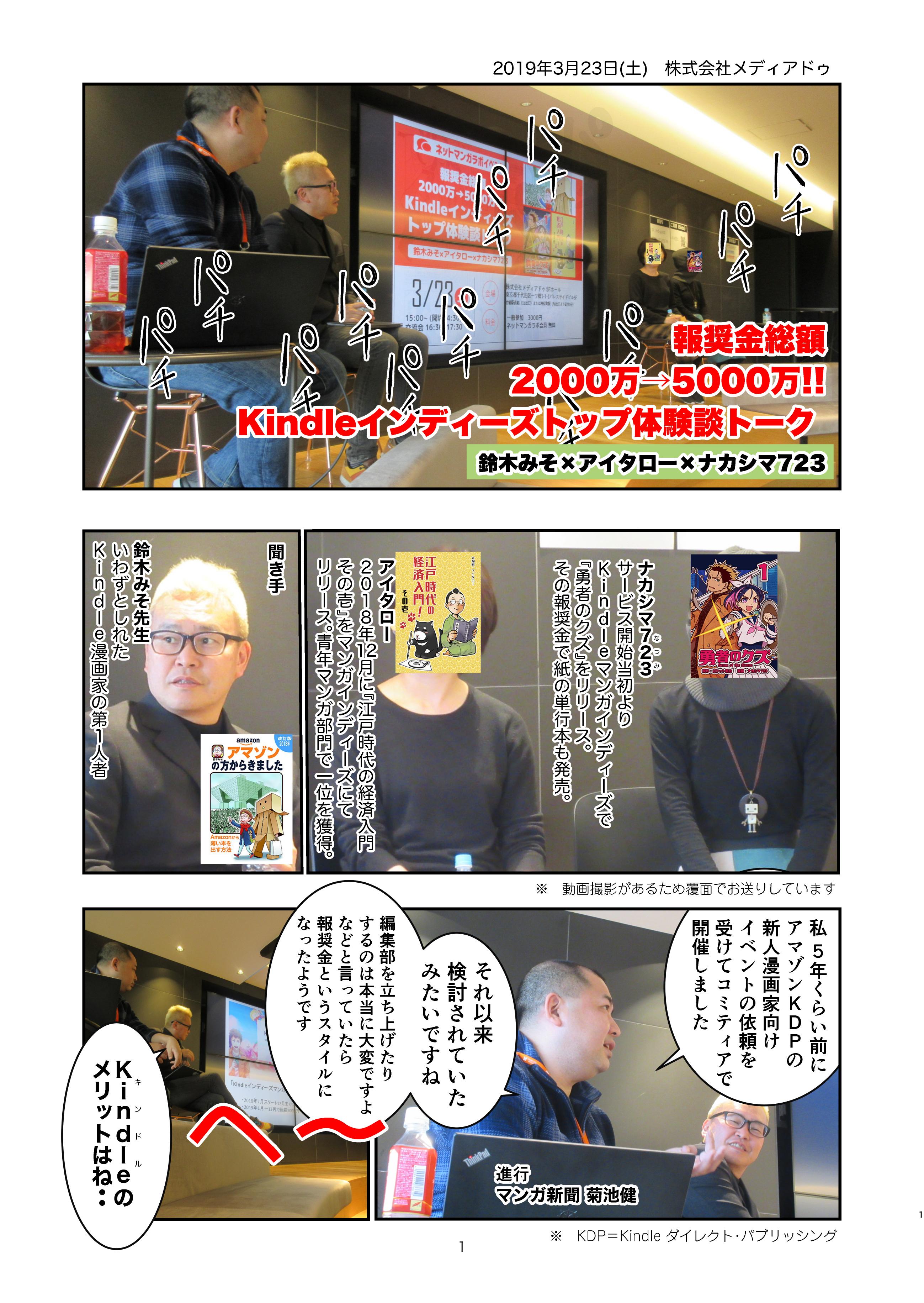 【大福組】アイタロー氏登壇!kindleインディーズトップ体験談トーク[写真レポマンガ]