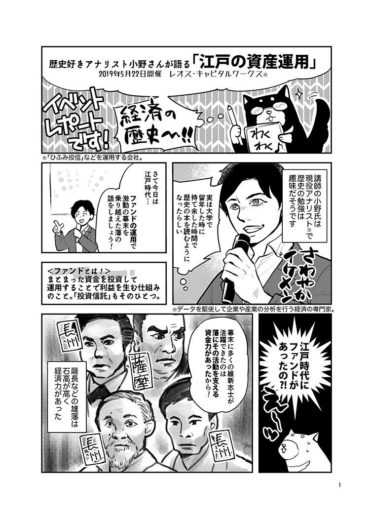 【イベントレポート】歴史好きアナリスト小野さんが語る「激動の時代を乗り越える、江戸の資産運用」