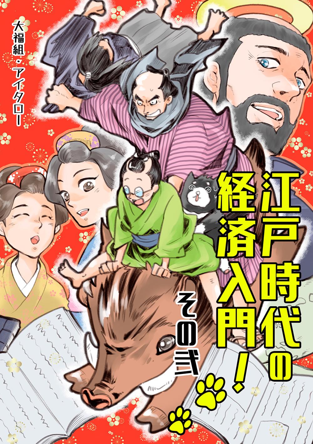 『江戸時代の経済入門!』第2巻出ました!