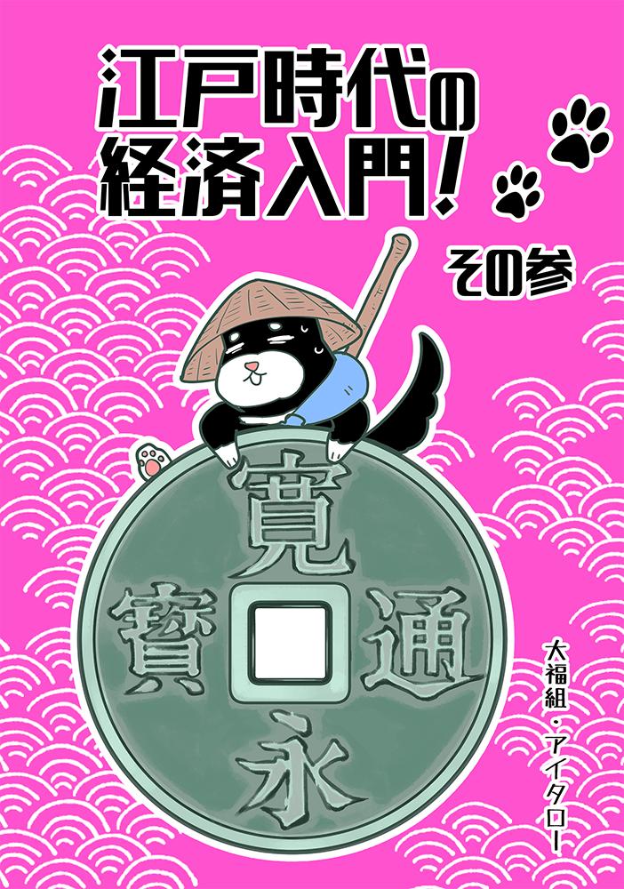 江戸時代の経済入門!3巻 公開中です